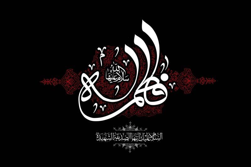 Fatimah Bint Muhammad