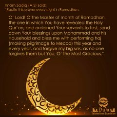Dua in nights of ramadhan