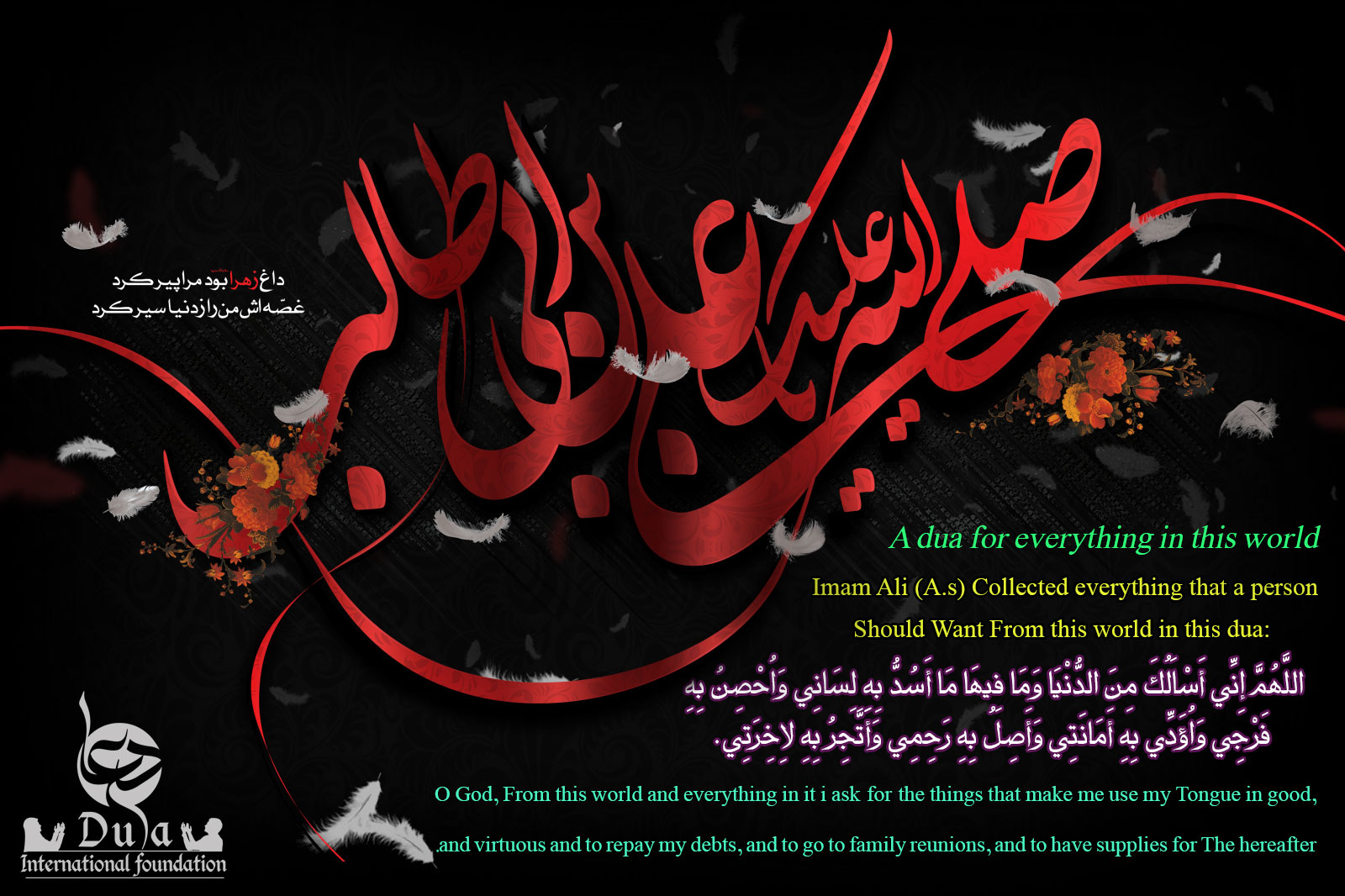 a Dua For Everything in The World  imam ali paryer