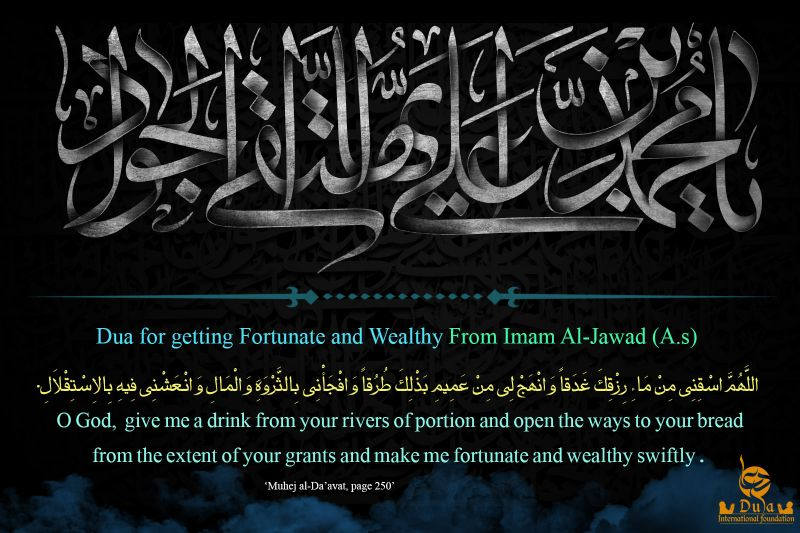 dua for wealth