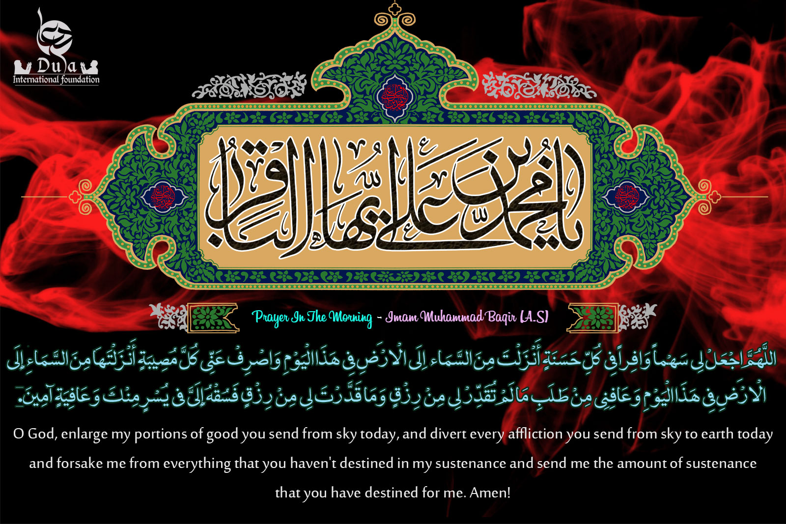 Prayer in the Morning from Imam Al-Baqir (A.S)  Prayer in morning imam baqir